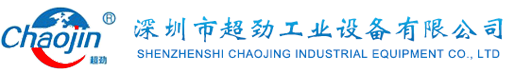 Shenzhen Chaojin Industrial Equipment Co., Ltd.